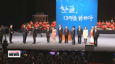 Various cultural events held on 569th Hangeul Day