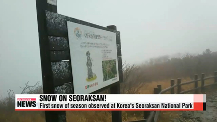 First snow of season observed at Korea's Seoraksan National Park