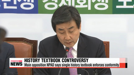 Political wrangling intensifies over gov't-authorized history textbook