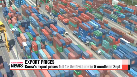 Korea's export, import prices fall in Sept.
