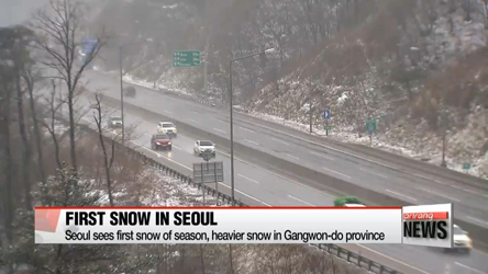 Seoul sees first snow of season, heavier snow in Gangwon-do province