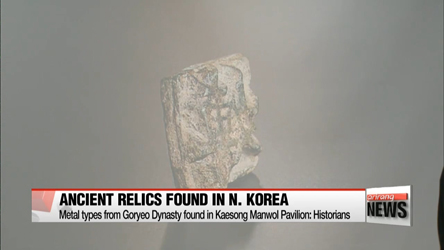Ancient metal types found in Kaesong Manwol Pavilion