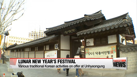 New Year's festival in Unhyeongung