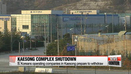 N. Korea expels all S. Koreans in Kaesong Industrial Complex, freezes all assets held by S. Korean companies in complex