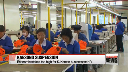 Experts divided on pulling out of inter-Korean Kaesong Industrial Complex