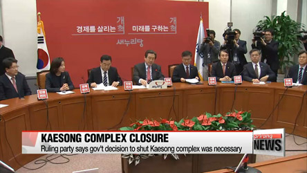 S. Korea's political parties argue over gov't decision to close Kaesong complex