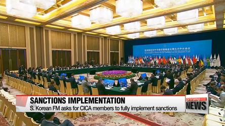 N. Korea condemned at 5th foreign minister's meeting of CICA in Beijing