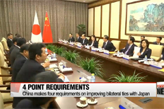China makes 4 requirements on improving ties with Japan