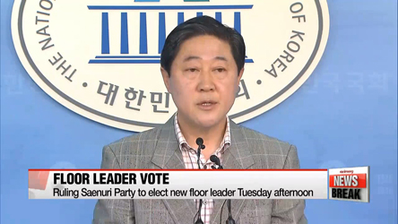 Ruling Saenuri Party set to elect new floor leader