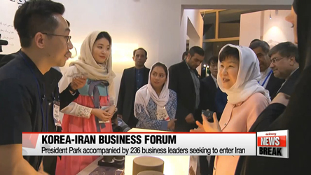 President Park to wrap up Iran visit with business forum