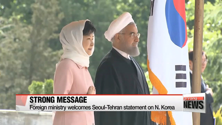 S. Korea's foreign ministry says summit with Iran sends strong message to N. Korea