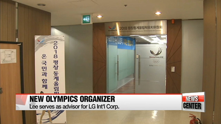 Ex-commerce minister to lead 2018 PyeongChang Organizing Committee