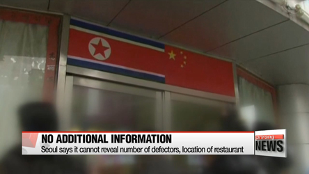 S. Korea confirms N. Korean defection from overseas N. Korean restaurant: Seoul