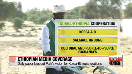 Local media covers President Park's state visit to Ethiopia