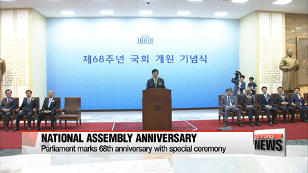 Parliament marks 68th anniversary with special ceremony