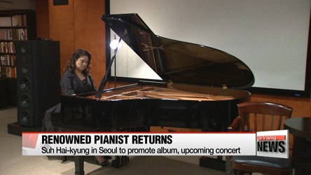 Pianist Suh Hai-kyung in Seoul to promote album, upcoming concert