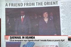 Local newspaper says Uganda should 'emulate Korea on poverty fight'
