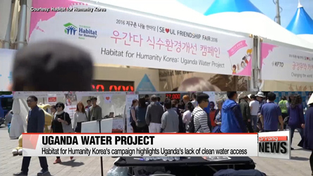 05/29 Korea lends helping hand to Uganda's struggle for clean water