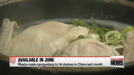 Korea to export traditional chicken soup to China