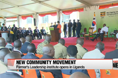 Farmer's Leadership Center, inspired by Korea's New Community Movement opens in Uganda