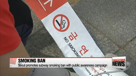 Seoul promotes subway smoking ban with public awareness campaign