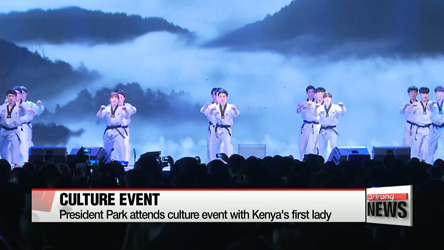 President Park attends joint cultural event in Kenya