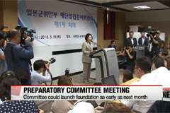 Preparatory committee on 'comfort women' foundation has first meeting