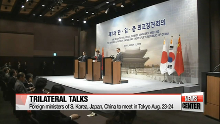 S. Korea, China, Japan to hold trilateral foreign ministers' meeting this week