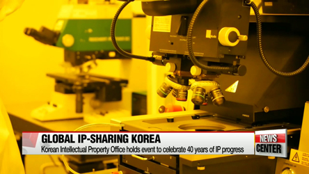 Korean agency celebrates 40 years of progress in intellectual property