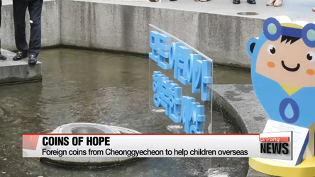 Foreign coins from Cheonggyecheon to help children overseas