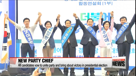 Minjoo Party to vote on new leader at convention Saturday