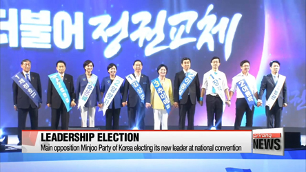 Main opposition Minjoo Party of Korea electing its new leader