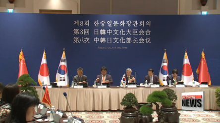 Reconfirming the importance of cultural cooperation between Korea, China and Japan