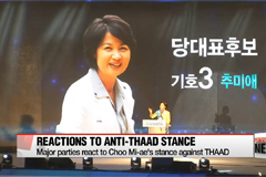New opposition leader takes hard-line stance against THAAD deployment