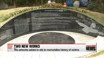 Site of Korea's painful history reborn into a memorial site for