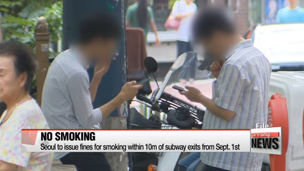 Smokers within 10 meters of subway exits to be fined from Sept. 1st