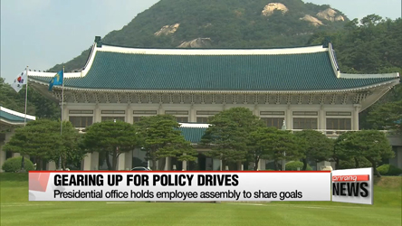 Presidential office holds employee assembly to encourage cooperation