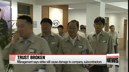Hyundai Motor union members stage full strike