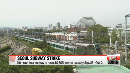 Korea's subway, railway workers to strike against performance-based pay