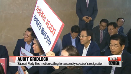Saenuri Party calls on assembly speaker to resign