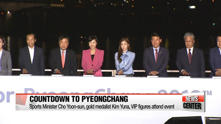 Korea kicks off countdown to 2018 PyeongChang Olympics