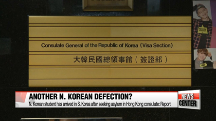 Young N. Korean defector left Korean Consulate General in Hong Kong, entered S. Korea: Report