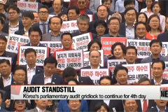 Korea's parliamentary audit to be at standstill for 4th day