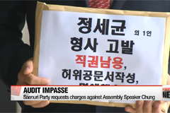 Parliamentary audit stalled for fourth straight day