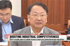 Gov't unveils plan to bolster Korea's steel and petrochemicals industries