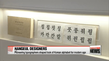 National Hangeul Museum exhibits works by pioneering typographers