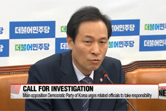 Three main political parties call for thorough investigation over Choi Soon-sil gate
