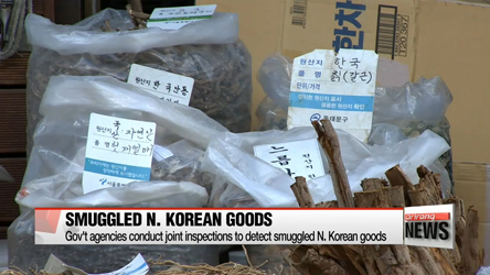 Gov't agencies hold joint inspections on smuggled N. Korean goods
