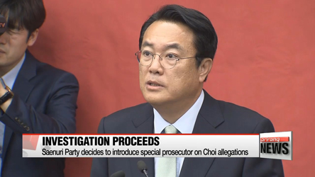 Political parties call for immediate repatriation of Choi Soon-sil