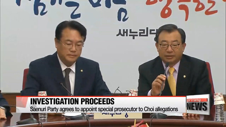 Main political parties show different reactions to bring in special prosecutor to Choi Soon-sil Gate